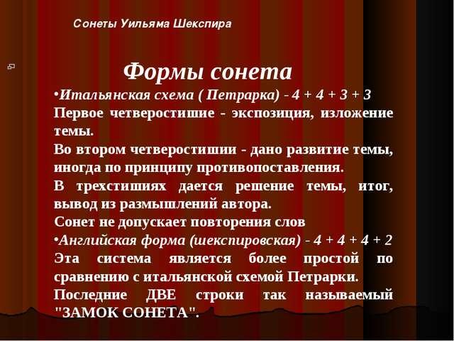 Сонеты Уильяма Шекспира Формы сонета Итальянская схема ( Петрарка) - 4 + 4 +...