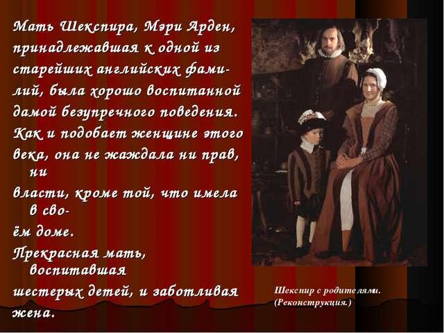 Мать Шекспира, Мэри Арден, принадлежавшая к одной из старейших английских фам...