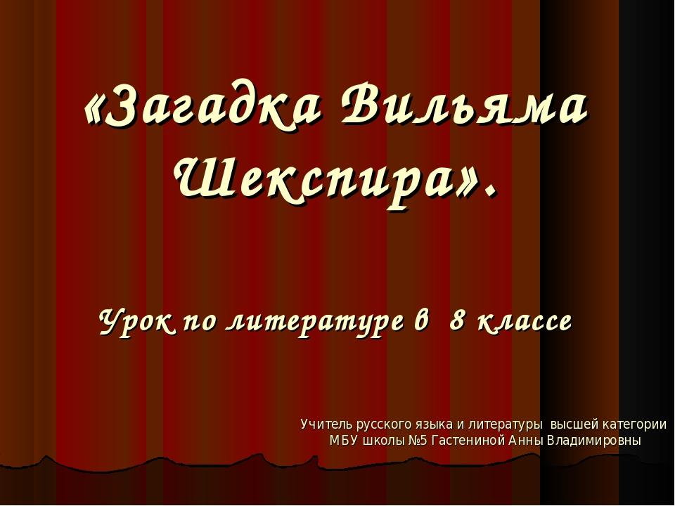«Загадка Вильяма Шекспира». Урок по литературе в 8 классе Учитель русского я...