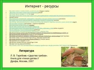 Интернет - ресурсы http://allforchildren.ru/kidfun/riddles_mushroom.php загад