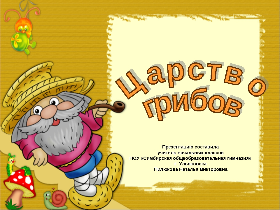 Презентацию составила учитель начальных классов НОУ «Симбирская общеобразоват...