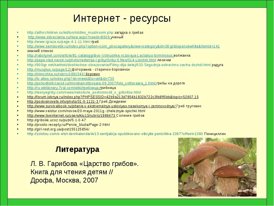 Интернет - ресурсы http://allforchildren.ru/kidfun/riddles_mushroom.php загад...