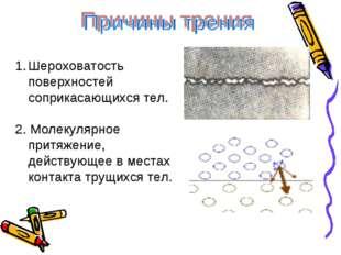 Шероховатость поверхностей соприкасающихся тел. 2. Молекулярное притяжение, д
