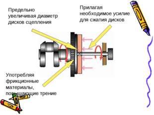 Предельно увеличивая диаметр дисков сцепления Употребляя фрикционные материал