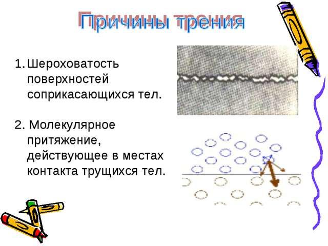 Шероховатость поверхностей соприкасающихся тел. 2. Молекулярное притяжение, д...