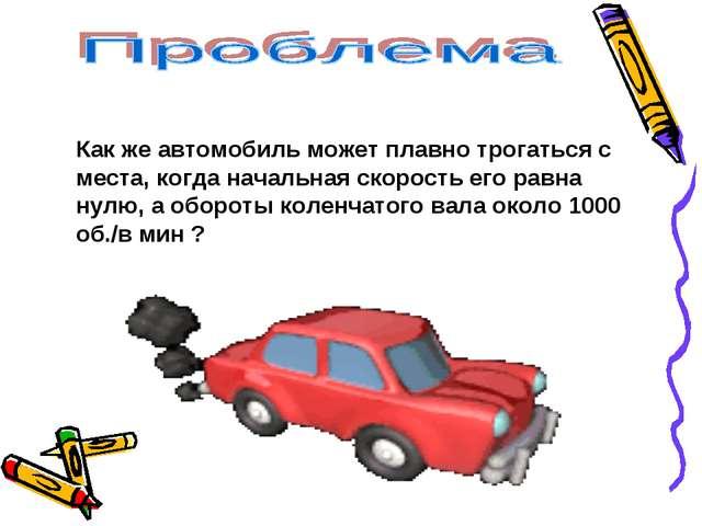 Как же автомобиль может плавно трогаться с места, когда начальная скорость ег...