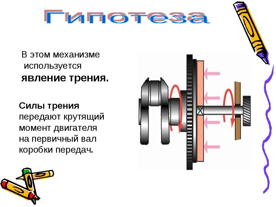 В этом механизме используется явление трения. Силы трения передают крутящий м...