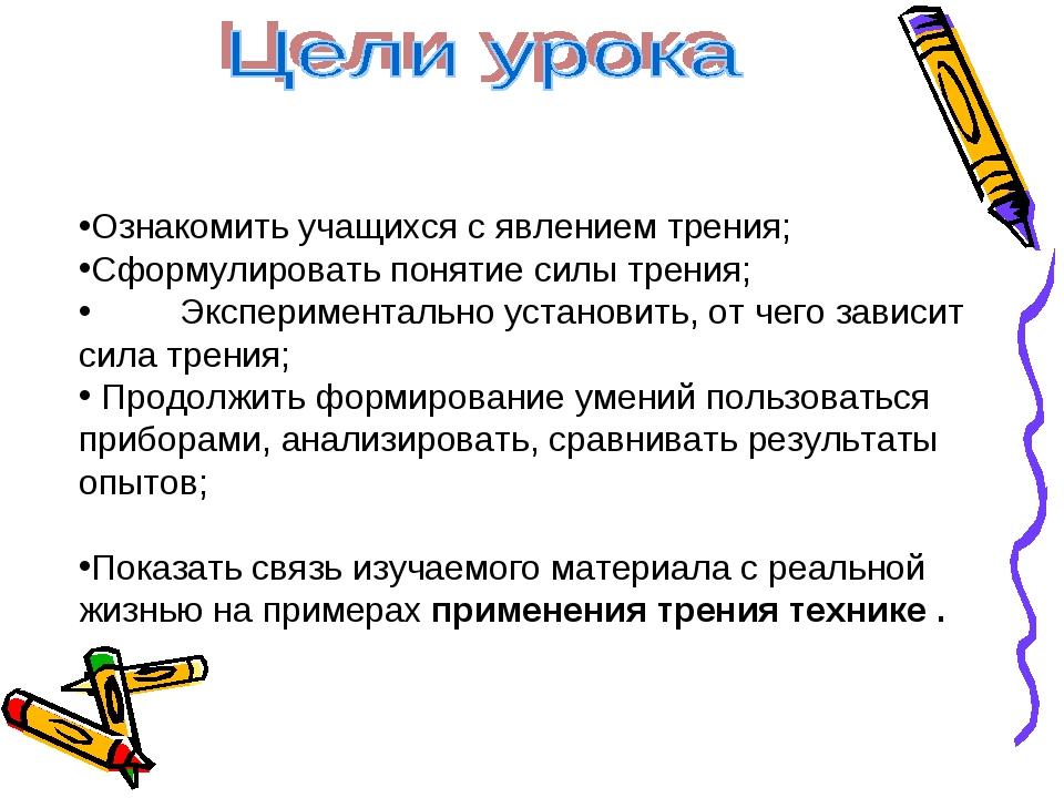 Ознакомить учащихся с явлением трения; Сформулировать понятие силы трения; Эк...