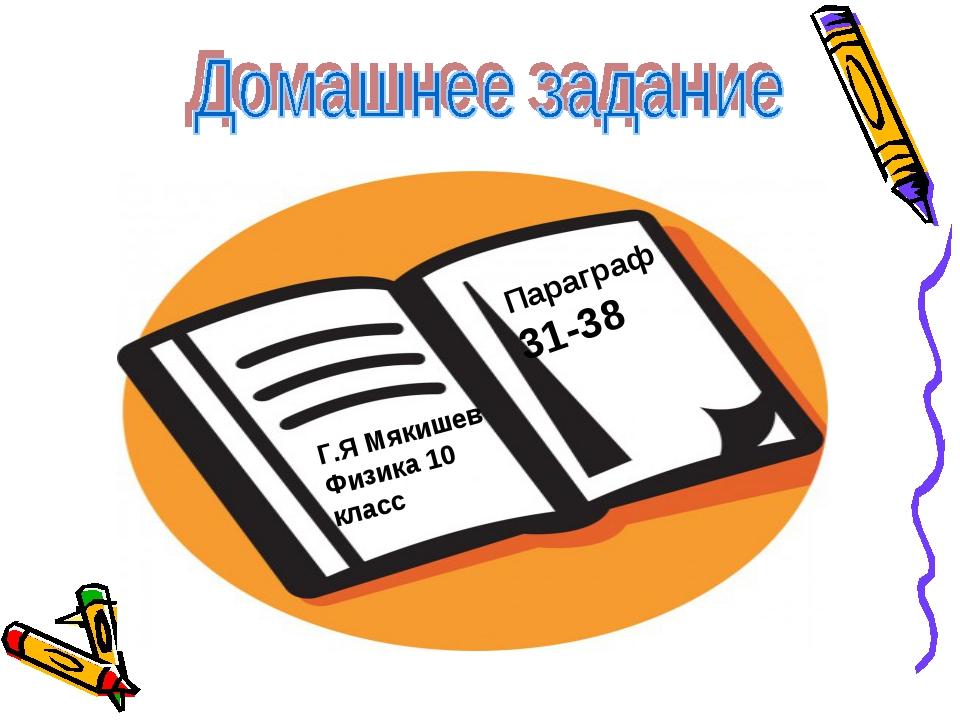 Г.Я Мякишев Физика 10 класс Параграф 31-38