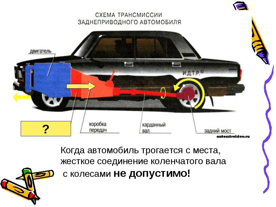Когда автомобиль трогается с места, жесткое соединение коленчатого вала с кол...
