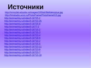 http://oimozlat.edusite.ru/images/193bdcf8e9dekopiya.jpg http://hmstudio.ucoz