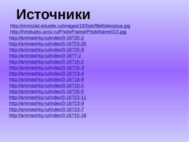 http://oimozlat.edusite.ru/images/193bdcf8e9dekopiya.jpg http://hmstudio.ucoz...