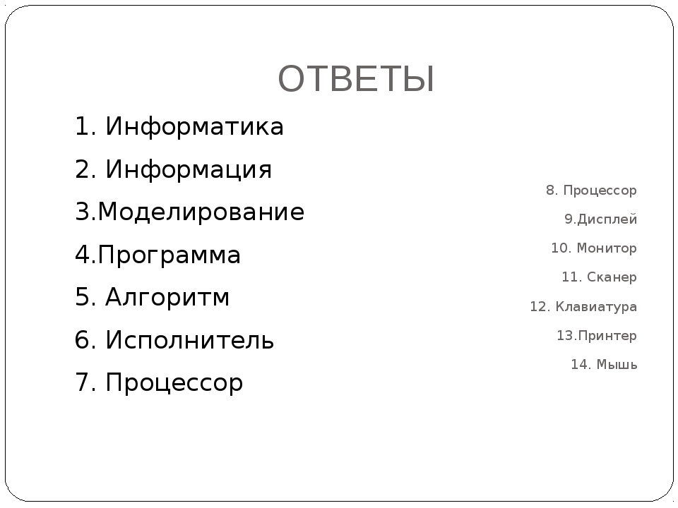 ОТВЕТЫ 1. Информатика 2. Информация 3.Моделирование 4.Программа 5. Алгоритм 6...