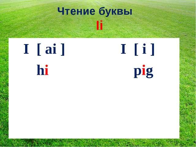 Чтение буквы Ii I I [ ai ] I [ i ] hi pig