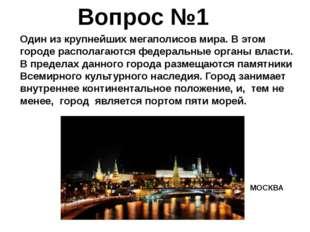 Один из крупнейших мегаполисов мира. В этом городе располагаются федеральные