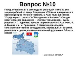 Город, основанный в 1566 году по указу царя Ивана IV для защиты рубежей от та