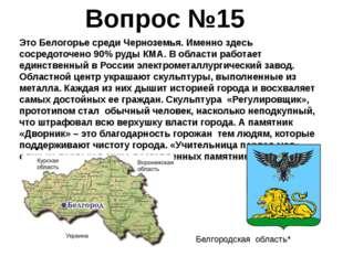 Это Белогорье среди Черноземья. Именно здесь сосредоточено 90% руды КМА. В об