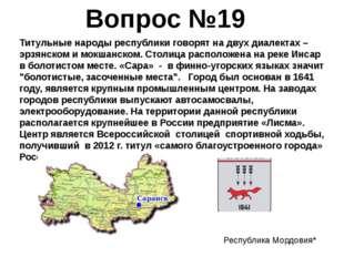 Титульные народы республики говорят на двух диалектах – эрзянском и мокшанско