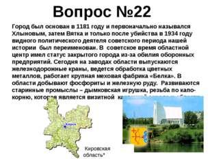 Город был основан в 1181 году и первоначально назывался Хлыновым, затем Вятка