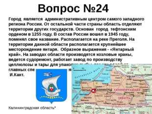 Город является административным центром самого западного региона России. От о