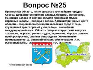 Приморская область, тесно связана с крупнейшим городом Севера. Добываются гор