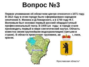 Первое упоминание об областном центре относится к 1071 году. В 1612 году в