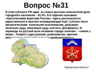 В этом субъекте РФ один из самых высоких показателей доли городского населени