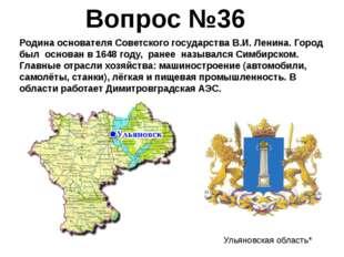 Родина основателя Советского государства В.И. Ленина. Город был основан в 164