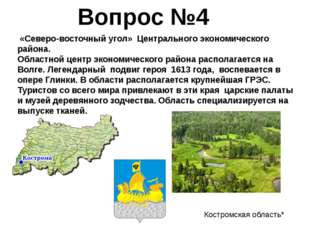 «Северо-восточный угол» Центрального экономического района. Областной центр