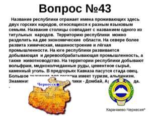 Название республики отражает имена проживающих здесь двух горских народов,