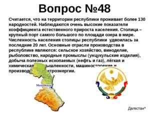 Считается, что на территории республики проживает более 130 народностей. Набл