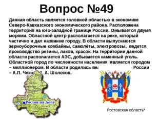 Данная область является головной областью в экономике Северо-Кавказского экон