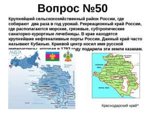 Крупнейший сельскохозяйственный район России, где собирают два раза в год уро