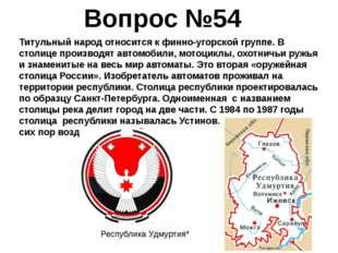 Титульный народ относится к финно-угорской группе. В столице производят автом