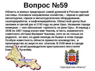 Область в южных предгорьях самой длинной в России горной системы. Основное на