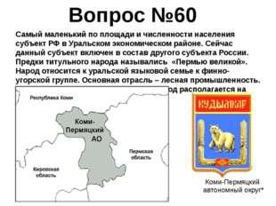 Самый маленький по площади и численности населения субъект РФ в Уральском эко