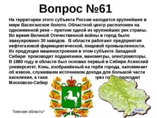 На территории этого субъекта России находится крупнейшее в мире Васюганское б
