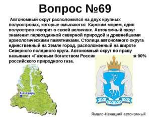 Автономный округ расположился на двух крупных полуостровах, которые омываютс