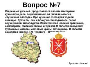 Старинный русский город славился своими мастерами кузнечного дела, первоначал