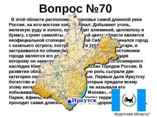 В этой области расположено верховье самой длинной реки России, на юго-восто