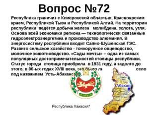 Республика граничит с Кемеровской областью, Красноярским краем, Республикой Т