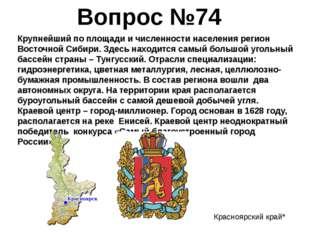 Крупнейший по площади и численности населения регион Восточной Сибири. Здесь