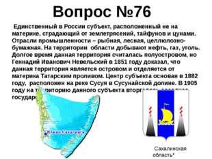 Единственный в России субъект, расположенный не на материке, страдающий от з