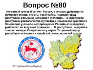 Это самый крупный регион России, в котором добываются почти все алмазы стран