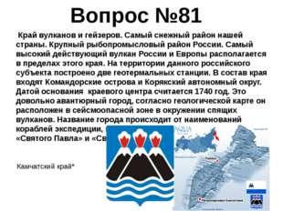 Край вулканов и гейзеров. Самый снежный район нашей страны. Крупный рыбопром
