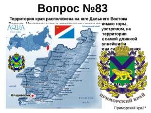 Территория края расположена на юге Дальнего Востока России. Центральную и во