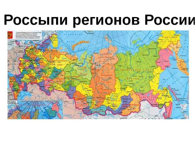 Россыпи регионов России