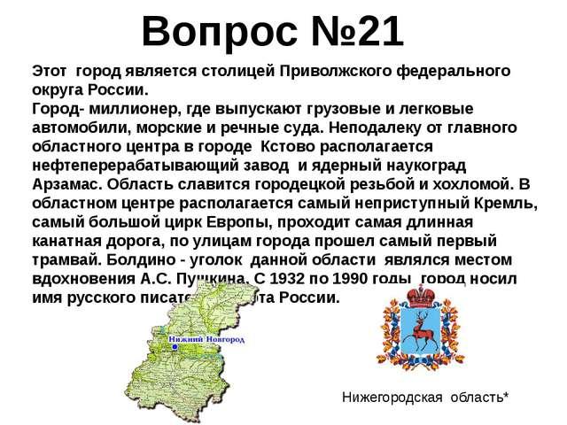 Этот город является столицей Приволжского федерального округа России. Город-...