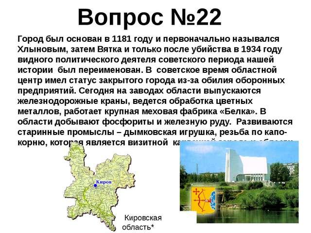 Город был основан в 1181 году и первоначально назывался Хлыновым, затем Вятка...