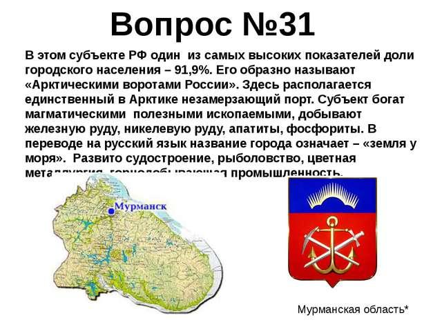 В этом субъекте РФ один из самых высоких показателей доли городского населени...